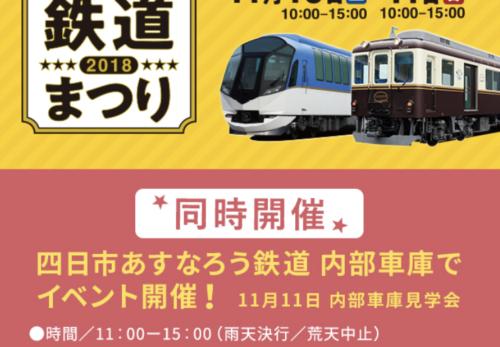 きんてつ鉄道まつり 2018